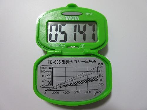diet-log55