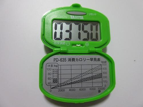 diet-log87