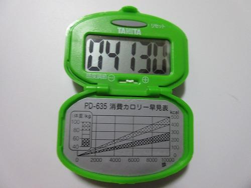diet-log95